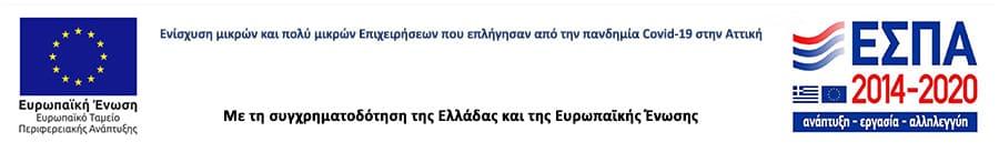 Ενίσχυση μικρών και πολύ μικρών Επιχειρήσεων Covid-19 - ΕΣΠΑ 2014-2020